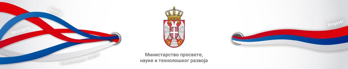 Министарство просвете, науке и технолошког развоја | Република Србија
